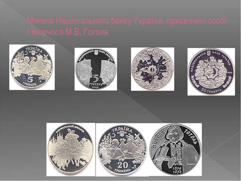 Монети Національного банку України, присвячені особі і творчості М.В. Гоголя