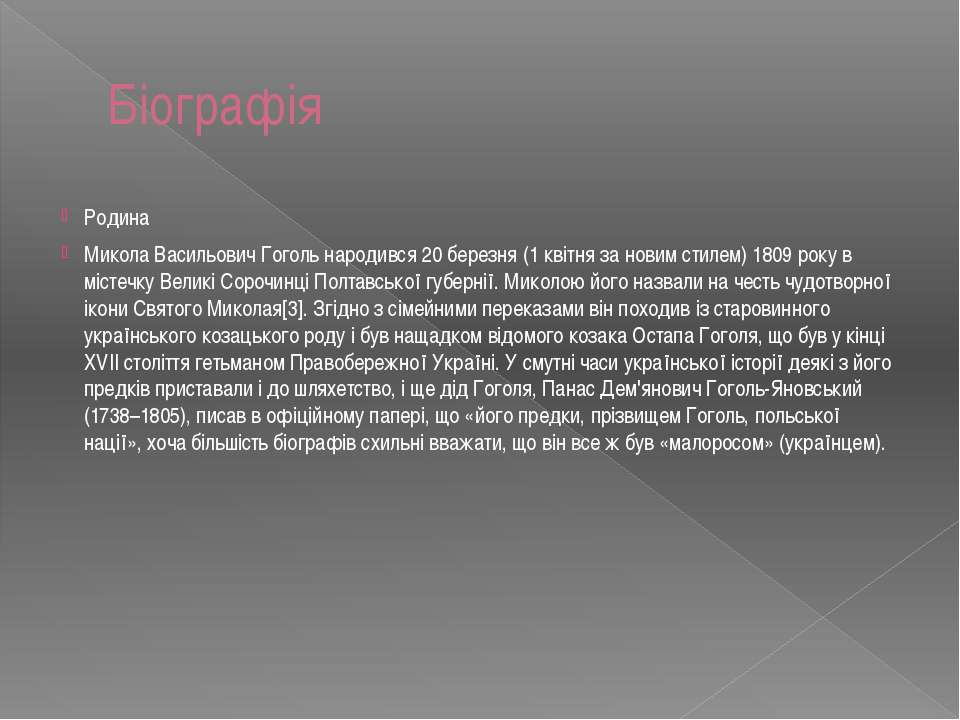Біографія Родина Микола Васильович Гоголь народився 20 березня (1 квітня за н...