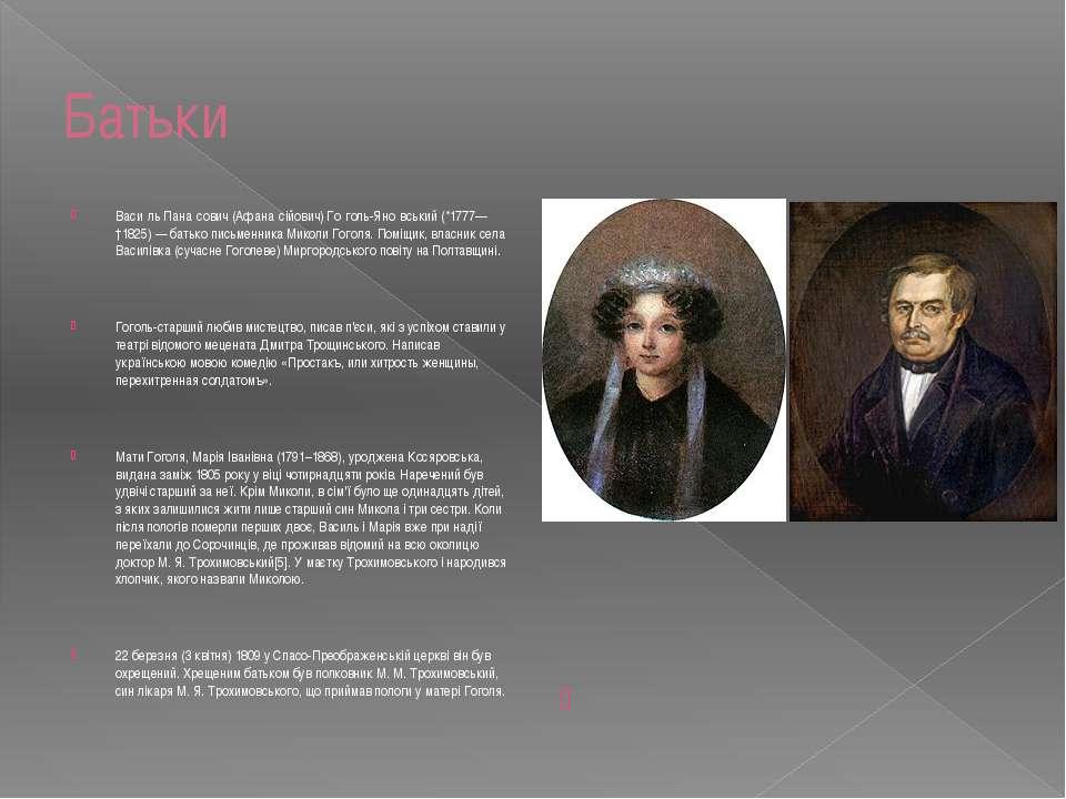 Батьки Васи ль Пана сович (Афана сійович) Го голь-Яно вський (*1777—†1825) — ...