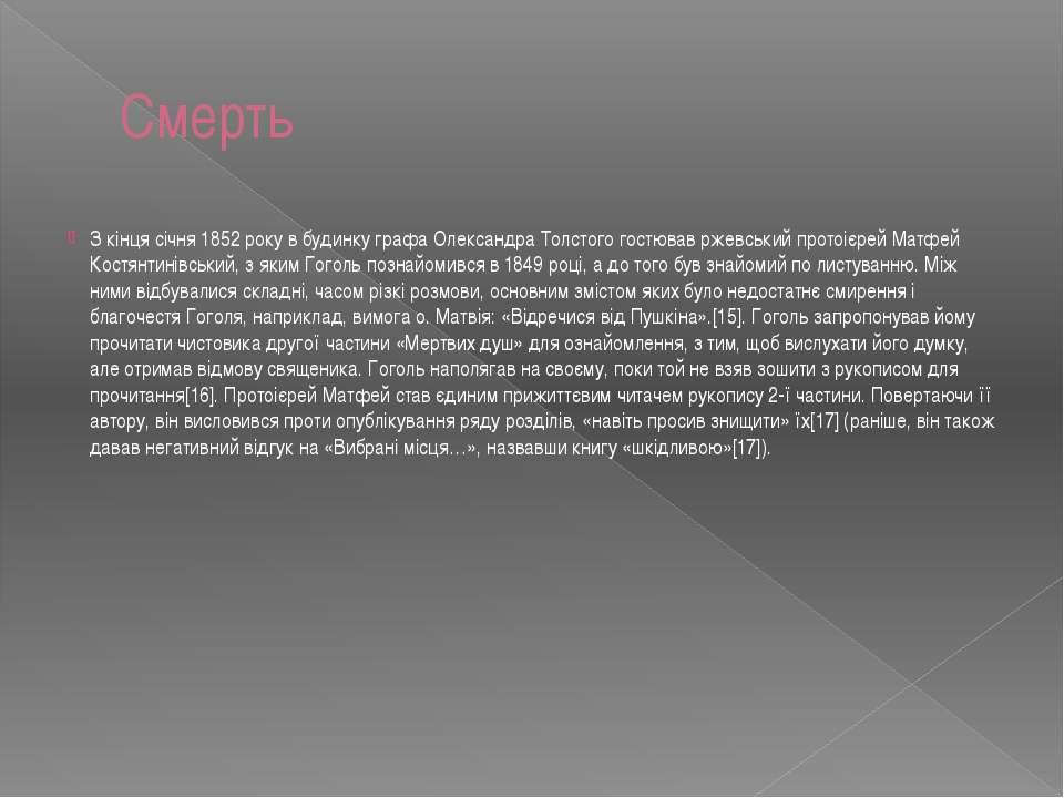 Смерть З кінця січня 1852 року в будинку графа Олександра Толстого гостював р...