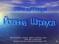 Презентаційний матеріал творчої учнівської групи ЗОШ №17 м. Миколаєва, Вчител...
