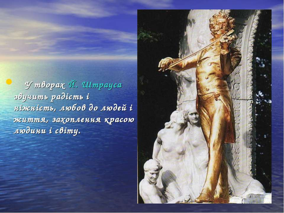 У творах Й. Штрауса звучить радість і ніжність, любов до людей і життя, захоп...