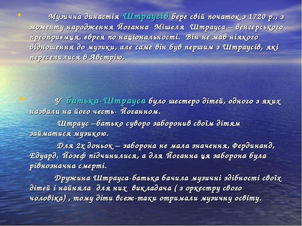 Музична династія Штраусів бере свій початок з 1720 р., з моменту народження Й...