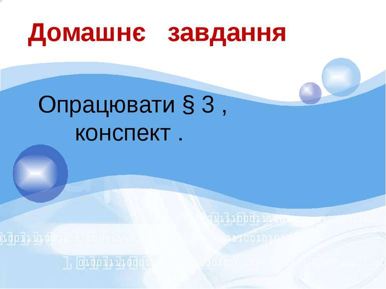 Домашнє завдання Опрацювати § 3 , конспект . LOGO