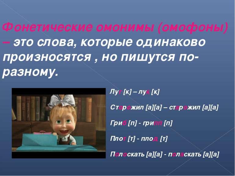 Фонетические омонимы (омофоны) – это слова, которые одинаково произносятся , ...