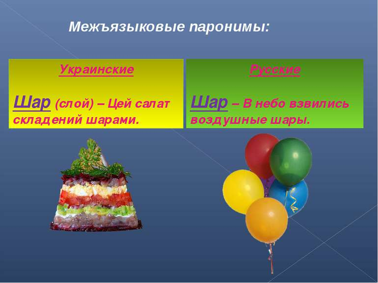 Русские Шар – В небо взвились воздушные шары. Украинские Шар (слой) – Цей сал...