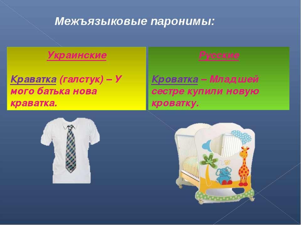 Русские Кроватка – Младшей сестре купили новую кроватку. Украинские Краватка ...