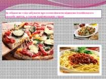 За обідом не слід забувати про компліменти відносно італійського способу житт...