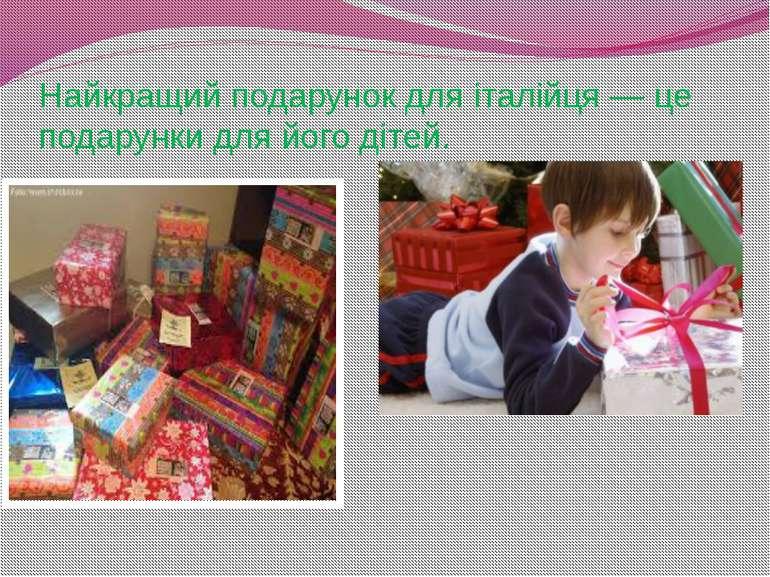 Найкращий подарунок для італійця — це подарунки для його дітей.