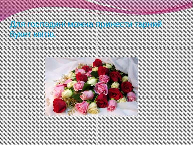 Для господині можна принести гарний букет квітів.