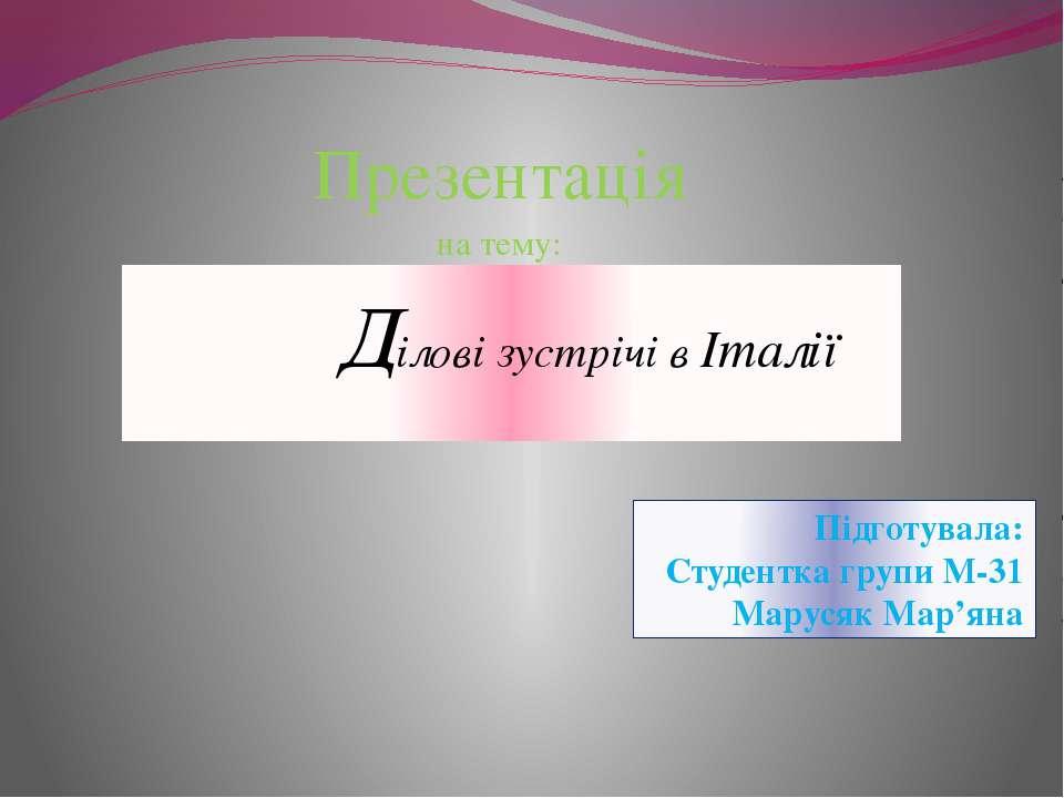 Ділові зустрічі в Італії Презентація на тему: Підготувала: Студентка групи М-...