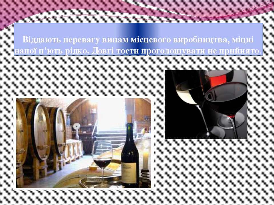Віддають перевагу винам місцевого виробництва, міцні напої п'ють рідко. Довгі...