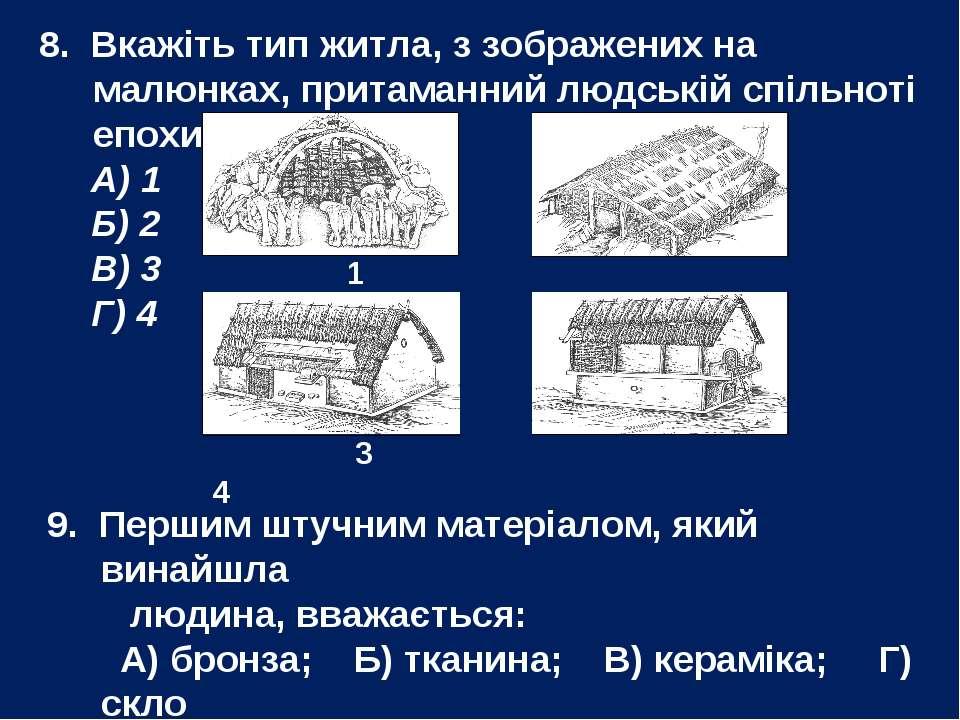 8. Вкажіть тип житла, з зображених на малюнках, притаманний людській спільнот...