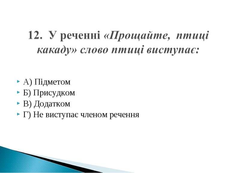 А) Підметом Б) Присудком В) Додатком Г) Не виступає членом речення