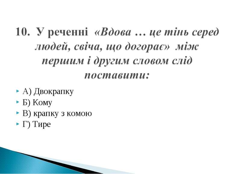 А) Двокрапку Б) Кому В) крапку з комою Г) Тире