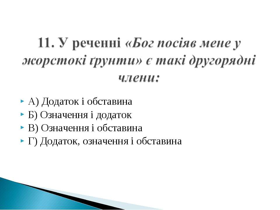 А) Додаток і обставина Б) Означення і додаток В) Означення і обставина Г) Дод...