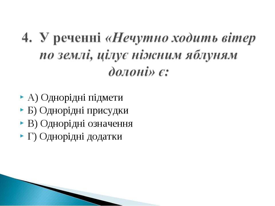 А) Однорідні підмети Б) Однорідні присудки В) Однорідні означення Г) Однорідн...