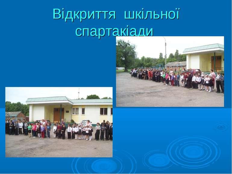 Відкриття шкільної спартакіади