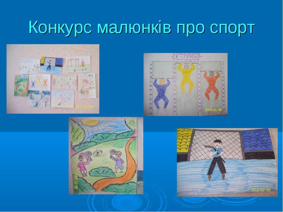 Конкурс малюнків про спорт