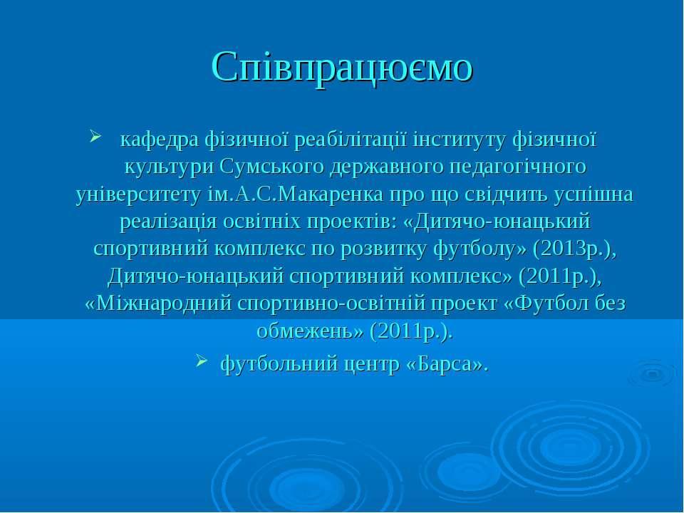 Співпрацюємо кафедра фізичної реабілітації інституту фізичної культури Сумськ...