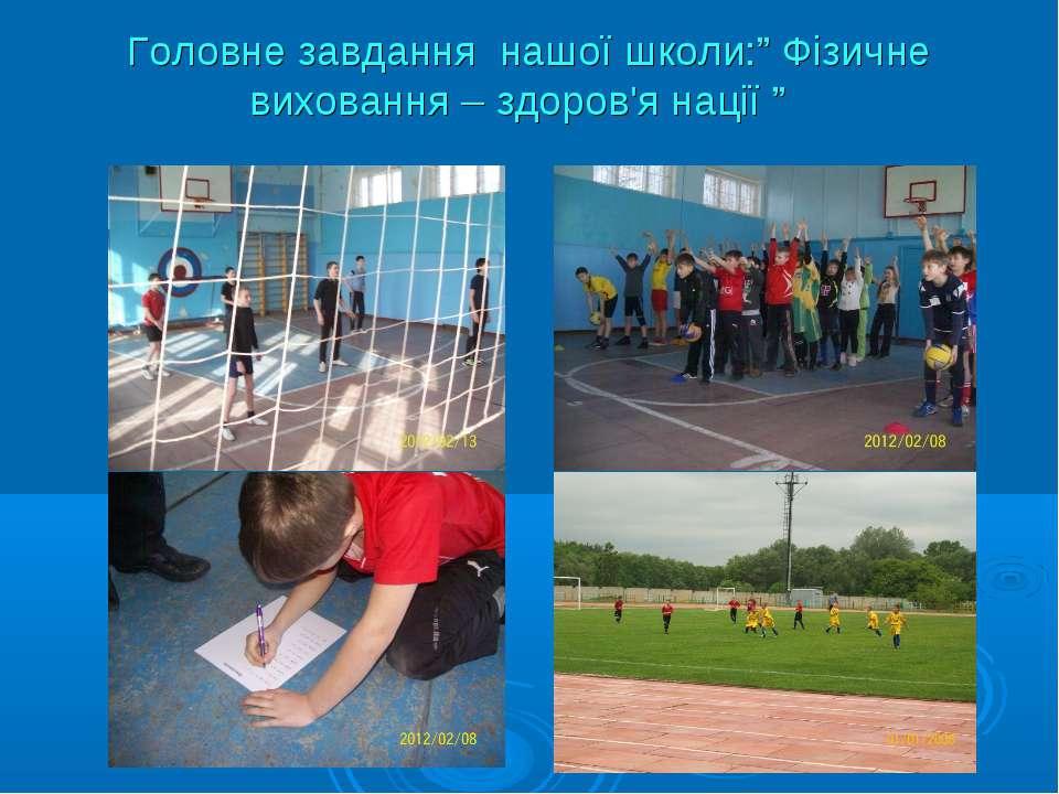 """Головне завдання нашої школи:"""" Фізичне виховання – здоров'я нації """""""