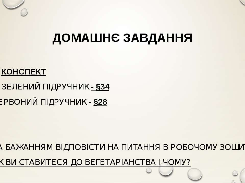 ДОМАШНЄ ЗАВДАННЯ 1. КОНСПЕКТ 2. ЗЕЛЕНИЙ ПІДРУЧНИК - §34 ЧЕРВОНИЙ ПІДРУЧНИК - ...