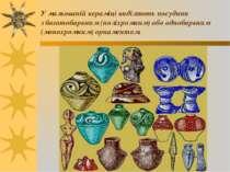 У мальованій кераміці виділяють посудини з багатобарвним (поліхромним) або од...