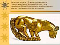 Знаменита пантера з Келермеського кургану, як і костромський олень, виконана ...