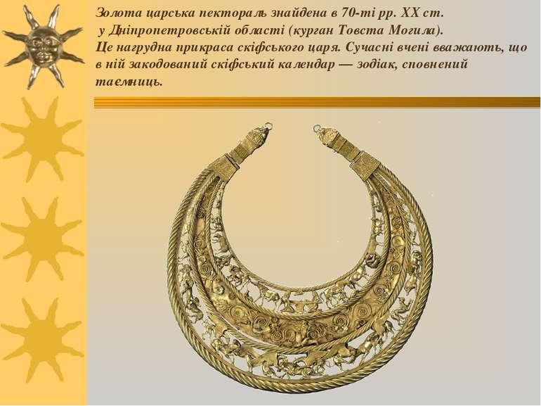Золота царська пектораль знайдена в 70-ті рр. XX ст. у Дніпропетровській обла...