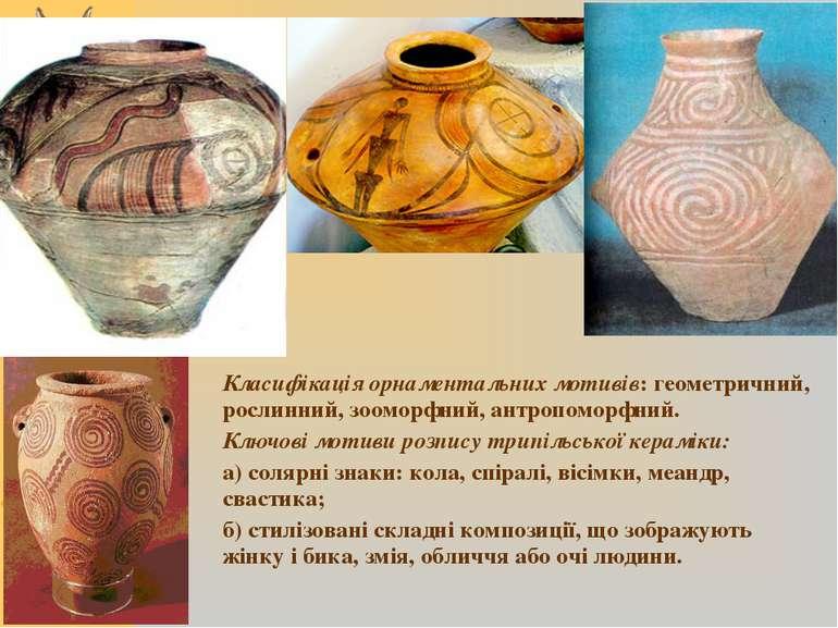 Класифікація орнаментальних мотивів: геометричний, рослинний, зооморфний, ант...
