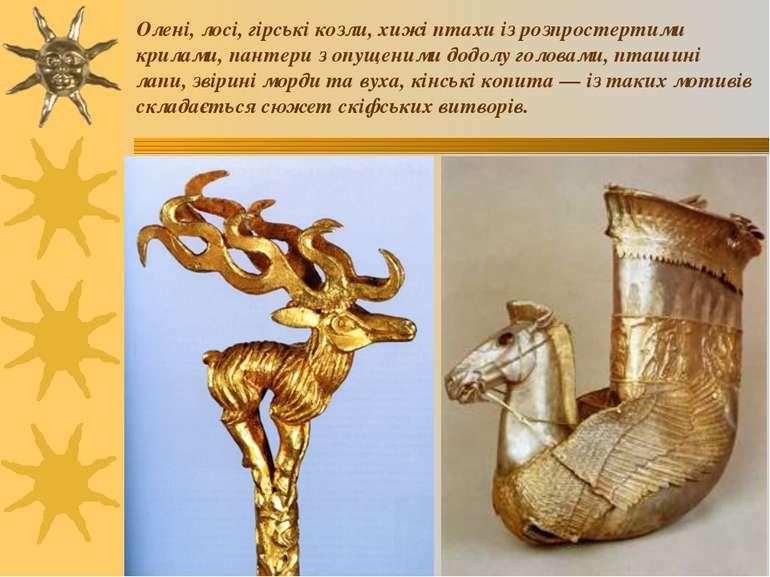 Мистецтво трипільської та скіфської культур - презентація з культури 3bfc84e4bef0a