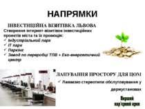 НАПРЯМКИ ІНВЕСТИЦІЙНА ВІЗИТІВКА ЛЬВОВА Створення інтернет-візитівок інвестиці...