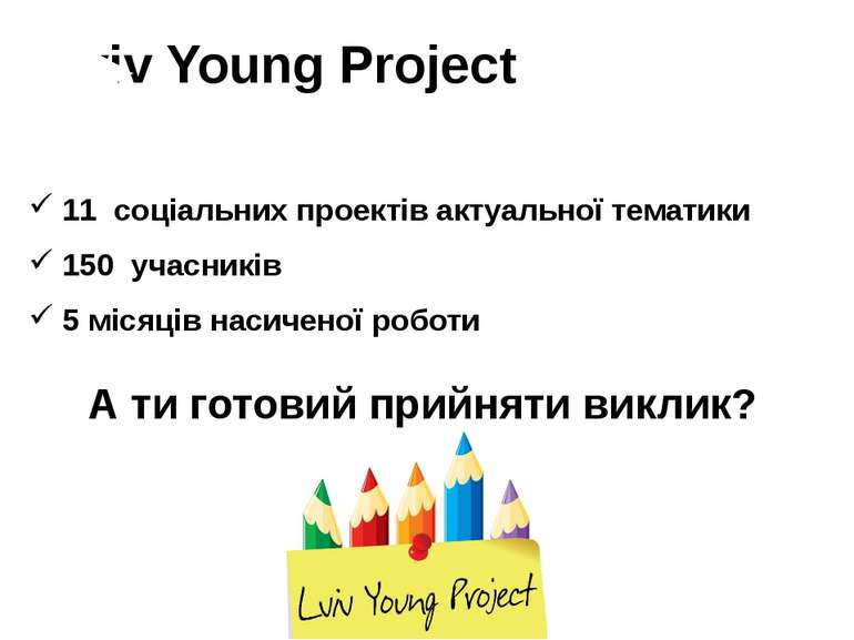 11 соціальних проектів актуальної тематики 150 учасників 5 місяців насиченої ...