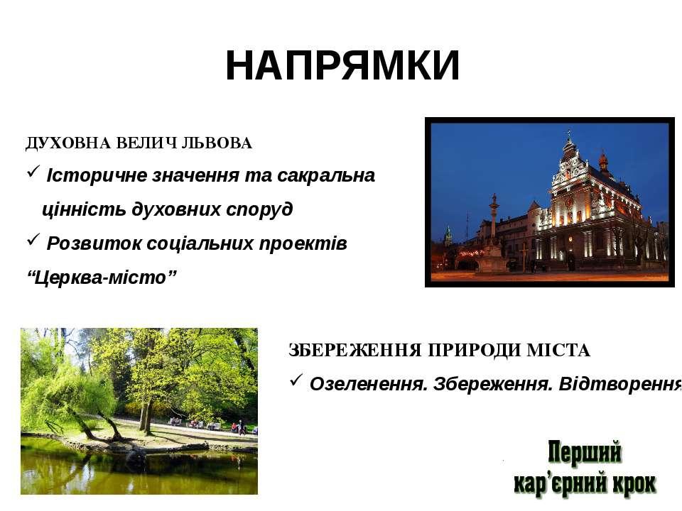 НАПРЯМКИ ДУХОВНА ВЕЛИЧ ЛЬВОВА Історичне значення та сакральна цінність духовн...