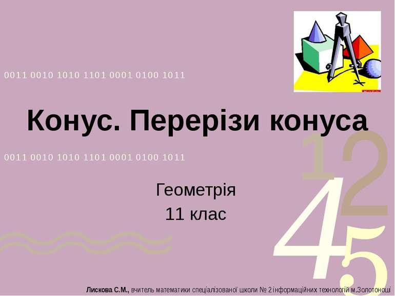 Конус. Перерізи конуса Геометрія 11 клас Лискова С.М., вчитель математики спе...