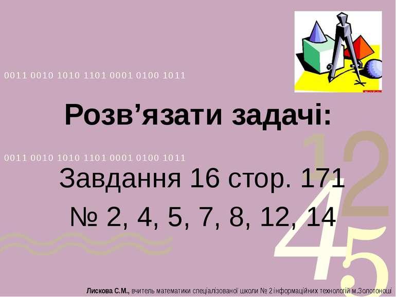 Розв'язати задачі: Завдання 16 стор. 171 № 2, 4, 5, 7, 8, 12, 14 Лискова С.М....