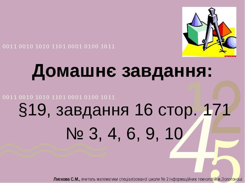 Домашнє завдання: §19, завдання 16 стор. 171 № 3, 4, 6, 9, 10 Лискова С.М., в...
