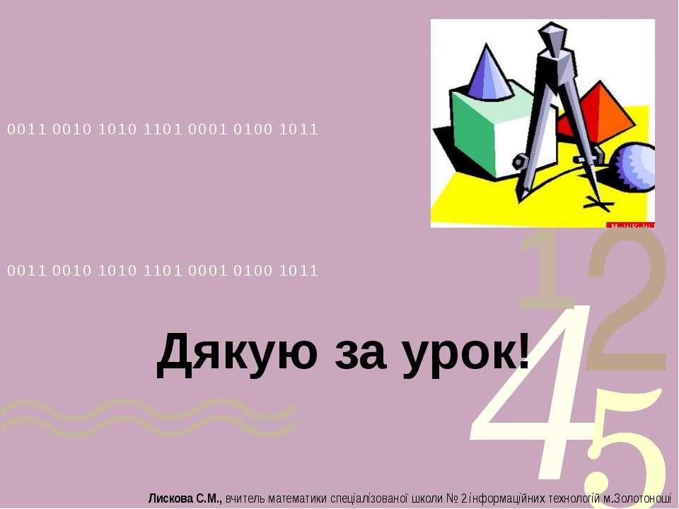 Дякую за урок! Лискова С.М., вчитель математики спеціалізованої школи № 2 інф...
