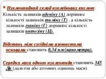 Нуклеотидний склад нуклеїнових кислот: Кількість залишків аденіну (А) дорівню...
