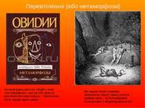 Перевтілення (або метаморфози) Великий римський поет Овідій у своїх «Метаморф...