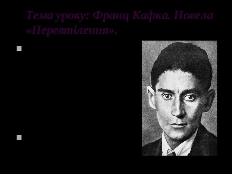 Тема уроку: Франц Кафка. Новела «Перевтілення». «Коли вже немає доказів, які ...