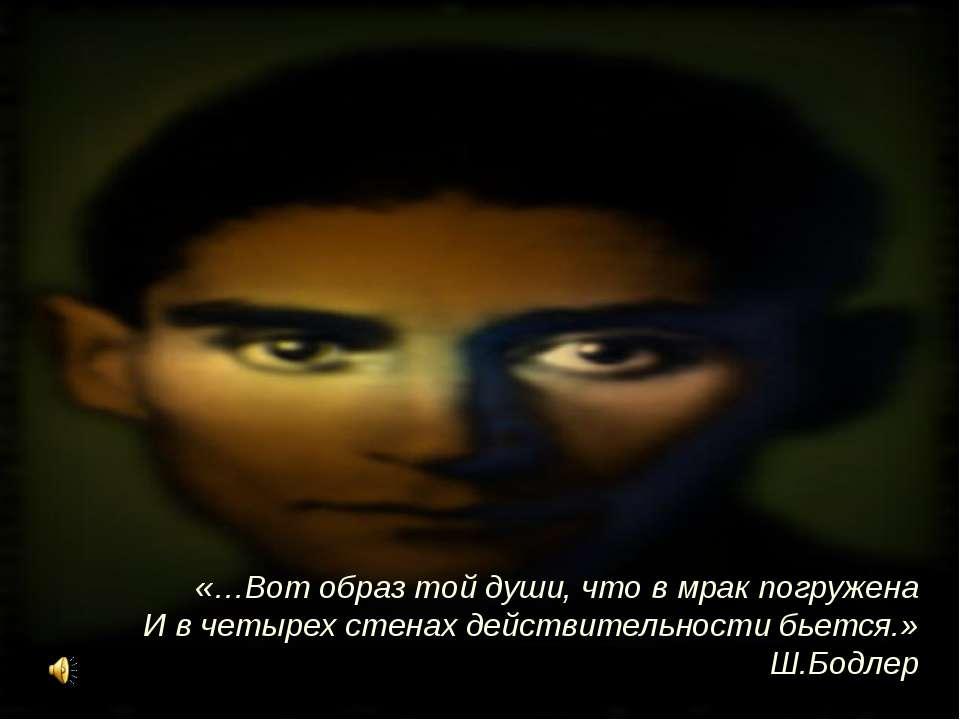 «…Вот образ той души, что в мрак погружена И в четырех стенах действительност...