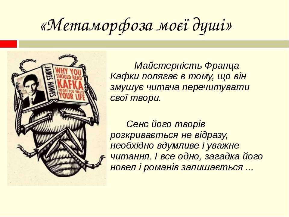 Майстерність Франца Кафки полягає в тому, що він змушує читача перечитувати с...