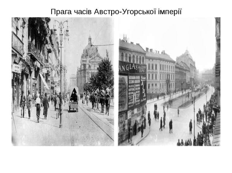 Прага часів Австро-Угорської імперії