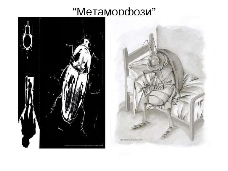 """""""Метаморфози"""""""