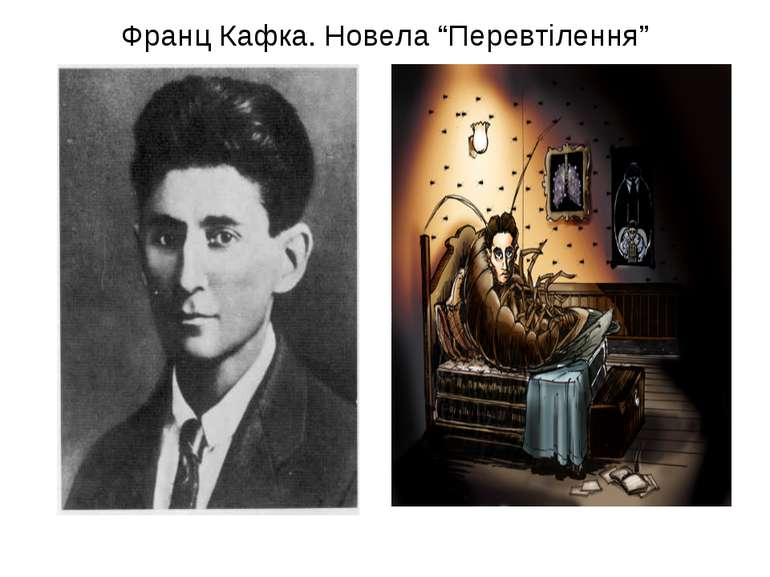 """Франц Кафка. Новела """"Перевтілення"""""""