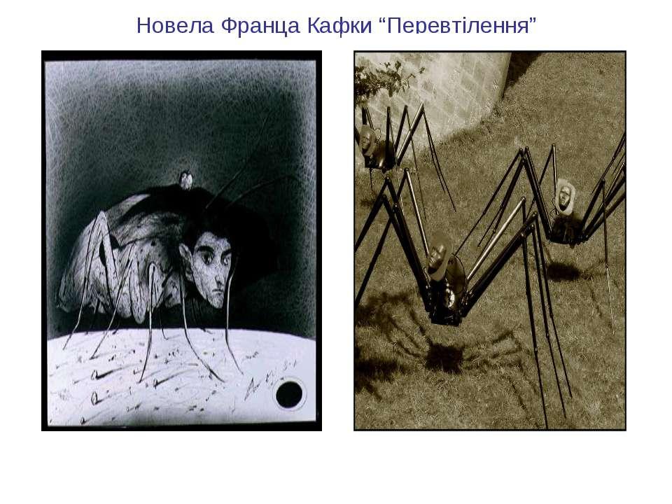 """Новела Франца Кафки """"Перевтілення"""""""