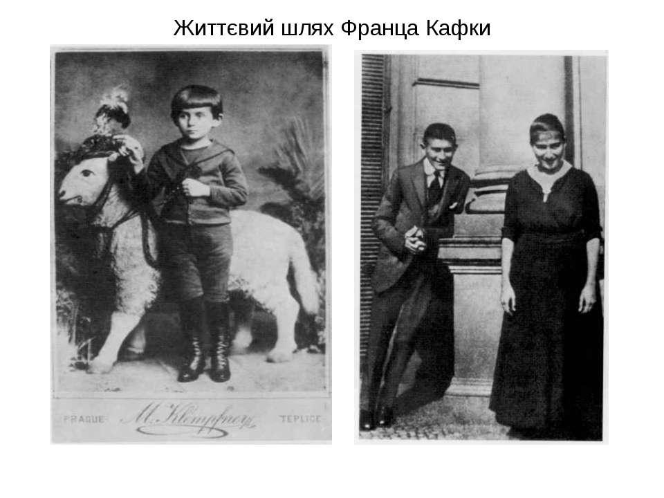 Життєвий шлях Франца Кафки