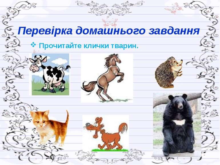 Перевірка домашнього завдання Прочитайте клички тварин.
