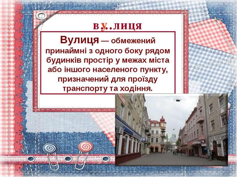 в…лиця у Вулиця — обмежений принаймні з одного боку рядом будинків простір у ...
